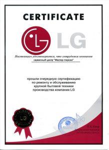 Ремонт стиральных машин LG в Нижнем Новгороде на дому недорого