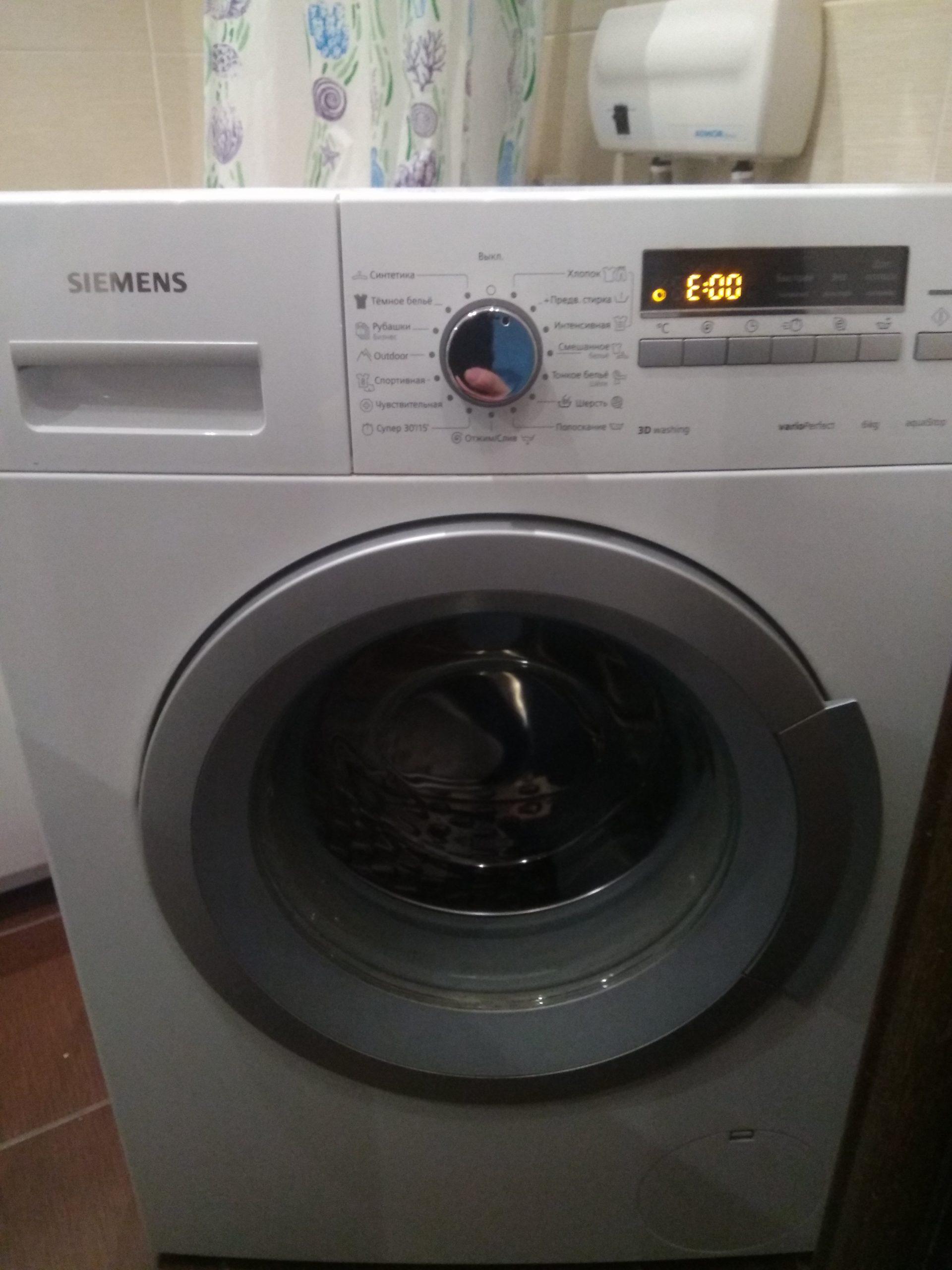 стиральная машина ошибка E 00